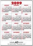 Custom Jumbo Year-at-a-Glance Commercial Wall Calendar w/ Bottom Ad