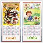 Custom Wall Scroll Calendar (Red)